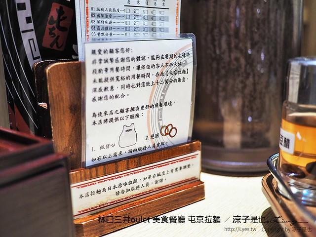 林口三井oulet 美食餐廳 屯京拉麵 22