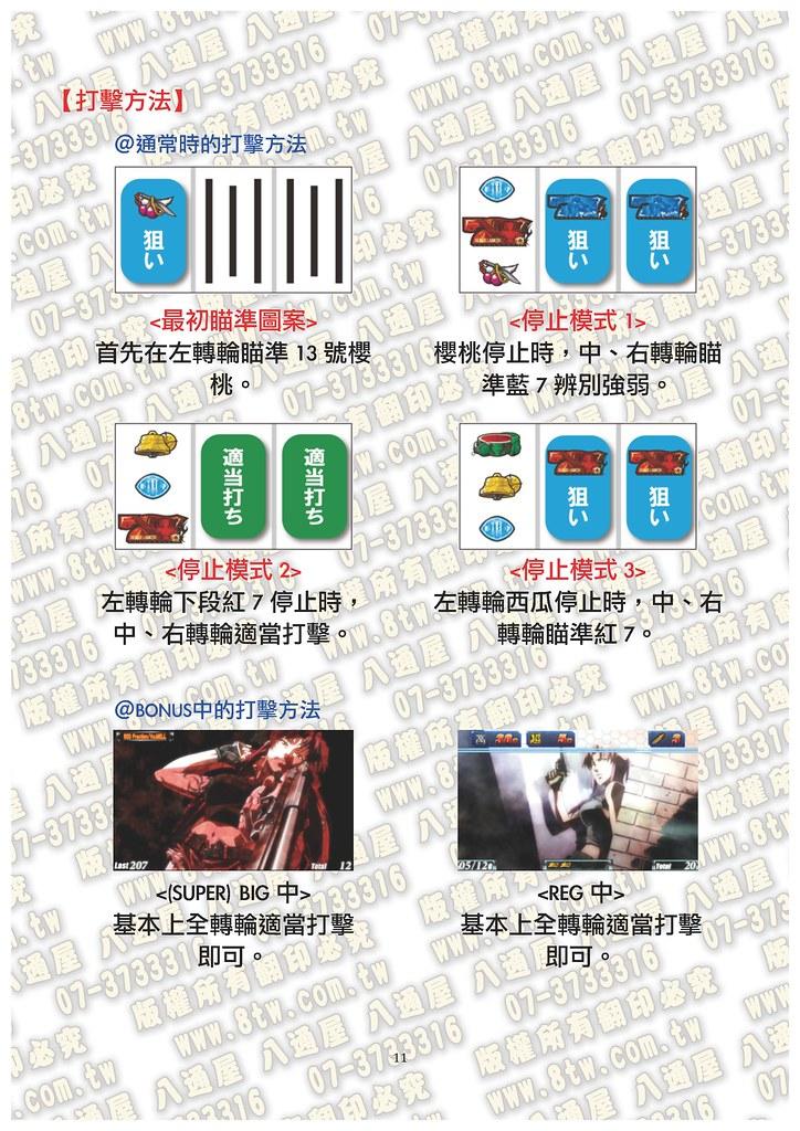 S0258企業傭兵2 中文版攻略_Page_12