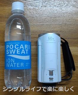 ビデオカメラ、PETボトルと比較