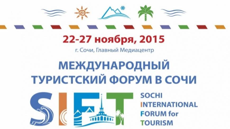 Совещание под председательством Игоря Левитина проходит в Сочи во второй день работы Международного туристского форума