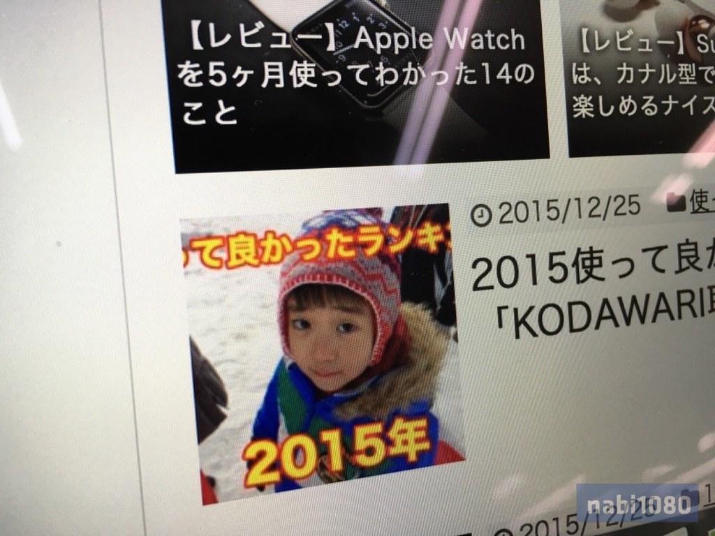 MacBook Retina 12インチ視察07