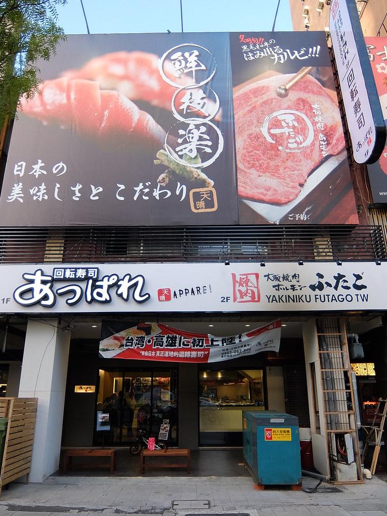天晴迴轉壽司,旁邊就是陶板屋,小蒙牛等店....這一家頗低調的,似乎沒什麼廣告
