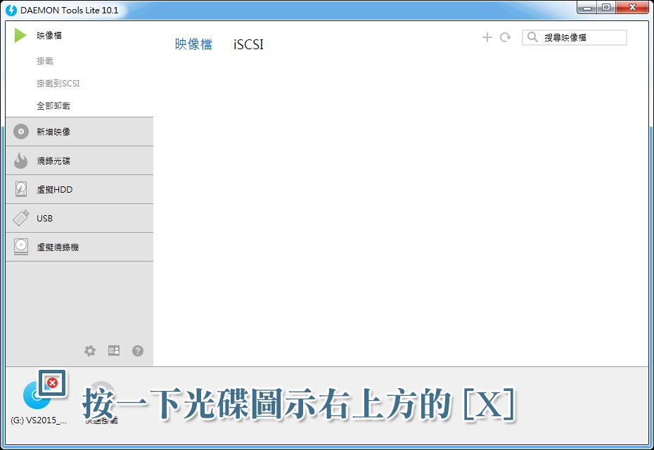 按一下光碟圖示右上方的 [X] 以卸載虛擬光碟
