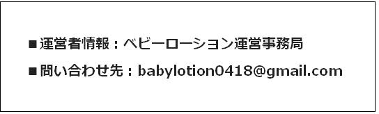 赤ちゃん 日焼け止め 運営者情報