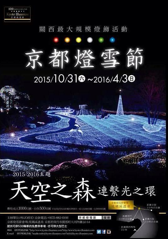 [京都南丹市] 2015-2016 京都燈雪節 天空之森連繫光之環 @ 京都最大規模最美最夢幻的燈會~ @ 樂活的大方@旅行玩樂學~ :: 痞客邦 PIXNET ::
