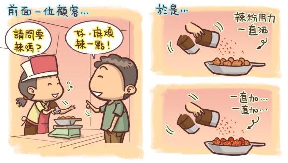 上班族服務業甘苦2