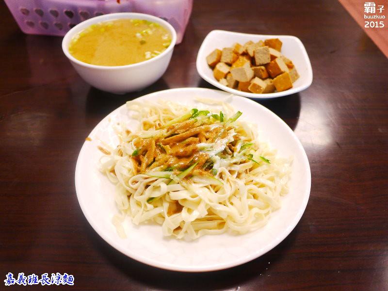22664026342 c32445dea8 b - 嘉義班長涼麵,加入白醋沙拉醬的清爽口味~
