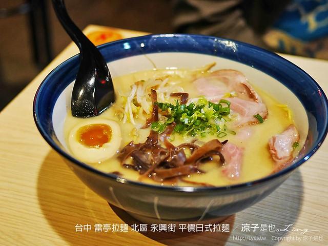 台中 雷亭拉麵 北區 永興街 平價日式拉麵 10