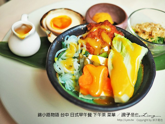 錦小路物語 台中 日式早午餐 下午茶 菜單 10