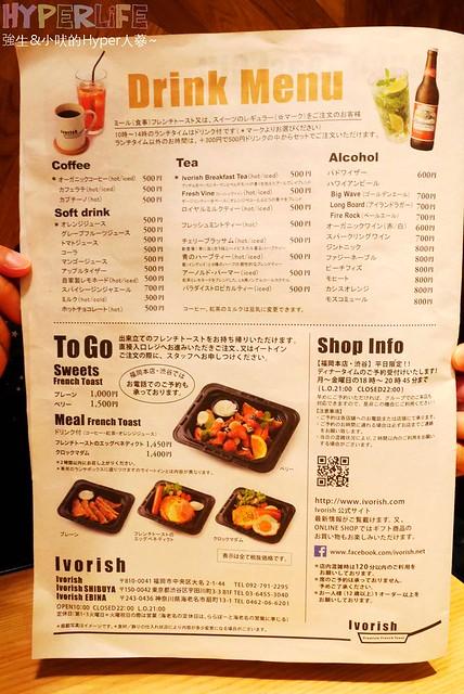Ivorish 渋谷 (5)
