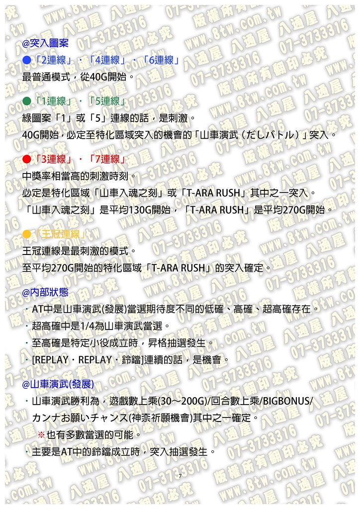 S0268木匠源先生~櫻滿開!源DREAM Ver. 中文版攻略_Page_08