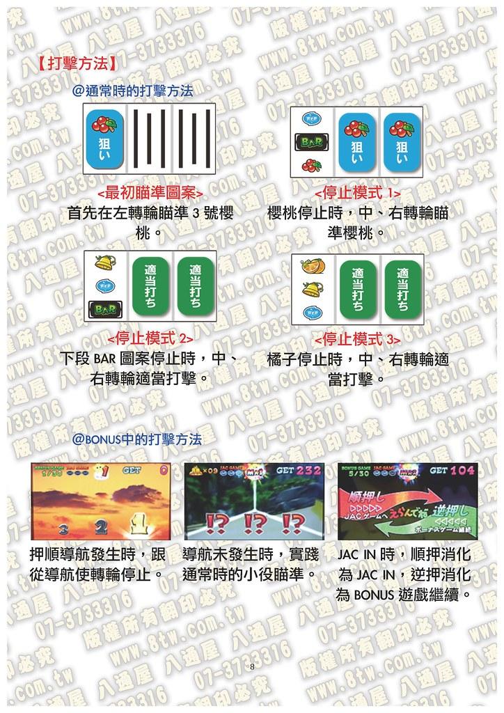 S0271押順青蛙 中文版攻略_Page_09