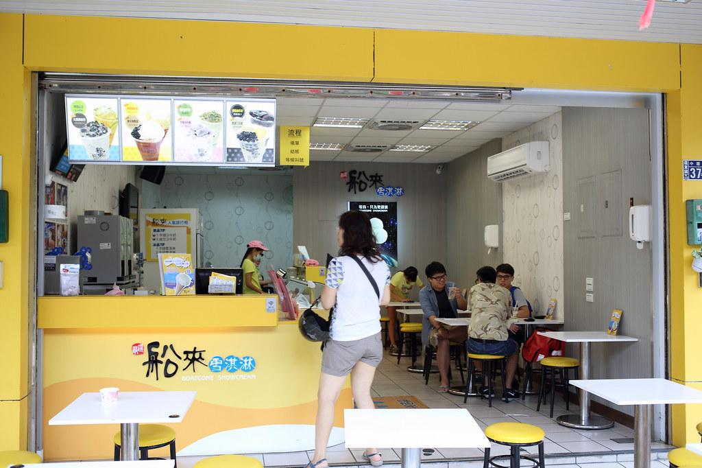 20150904-3羅東-船來芋冰雪淇淋 (2)