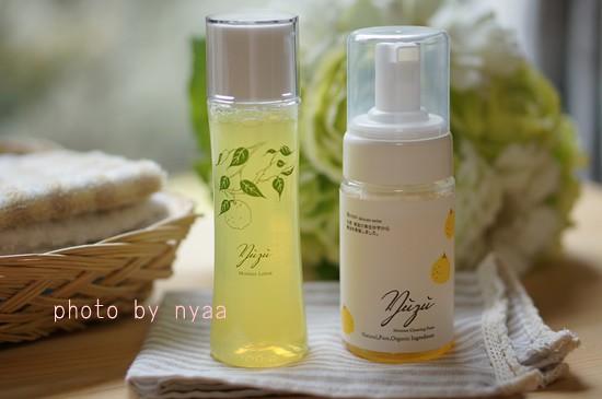 yuzu-moisture005