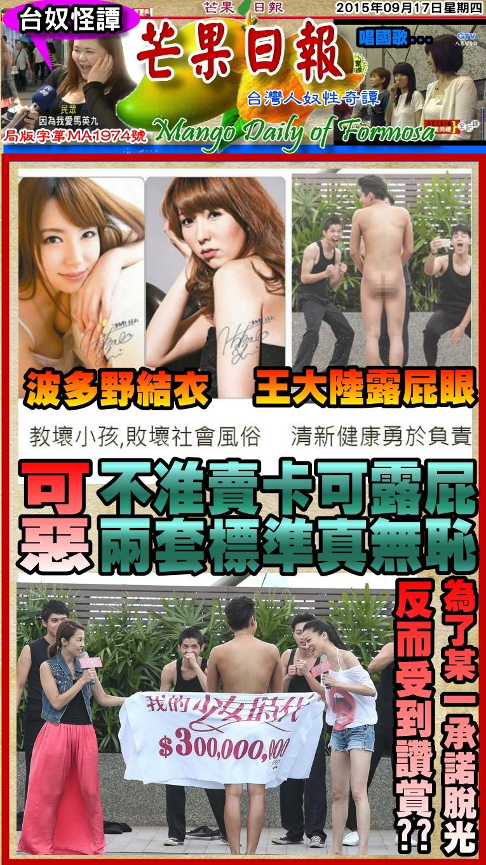 150917芒果日報--台奴怪譚--不准賣卡可露屁,兩套標準真無恥