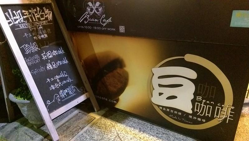 台北豆咖啡-17度C隨拍 (5)