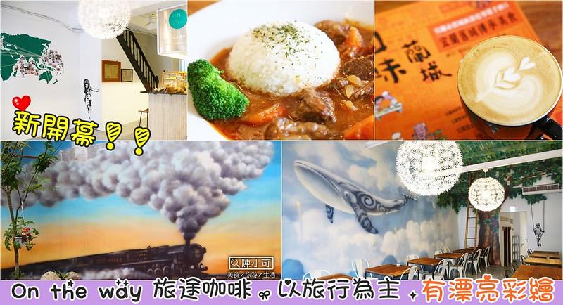 On,the,way,宜蘭咖啡館,宜蘭美食小吃旅遊景點,旅途咖啡 @陳小可的吃喝玩樂