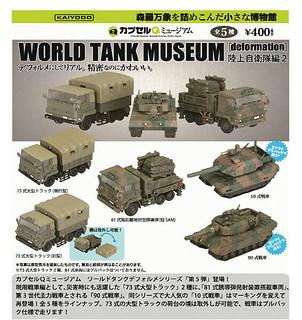 海洋堂《膠囊Q博物館》 世界坦克博物館 第五彈「陸上自衛隊編 2」