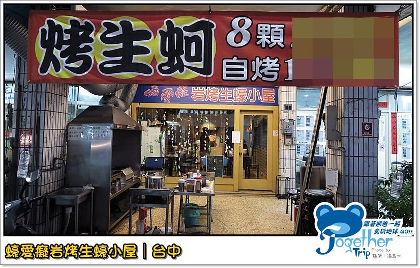 蠔愛癡岩烤生蠔小屋 / 台中