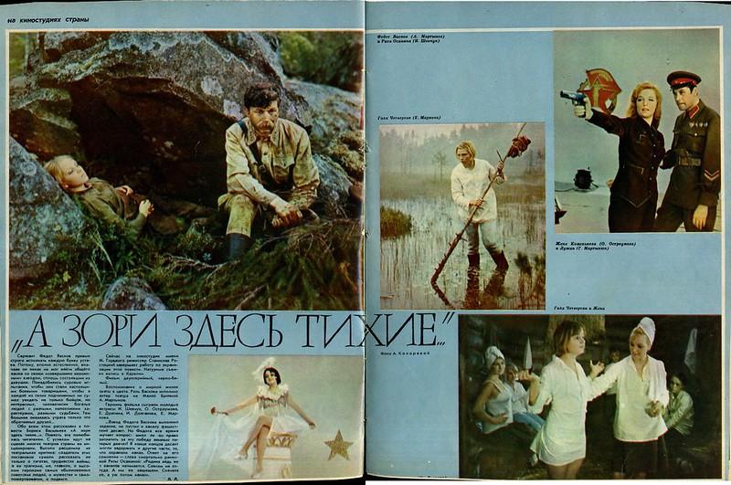 Советский экран - 1972-17-11