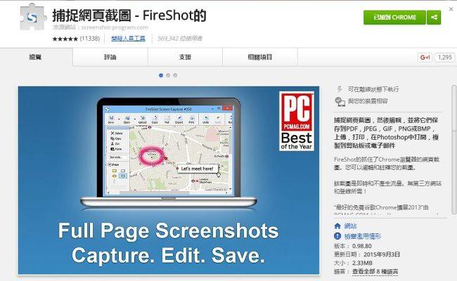 FireShot