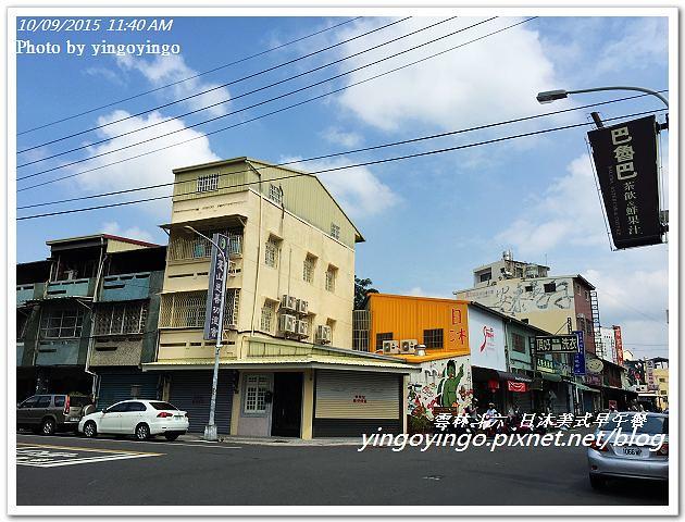 20151009雲林斗六_日沐美式早午餐IMG_5239