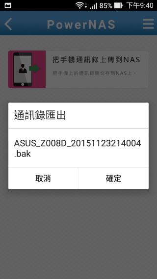 Screenshot_2015-11-23-21-40-09_POWERNAS.JPG