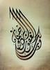 وربك الغفور ذو الرحمة by hamadaroba