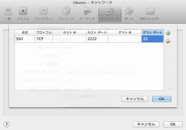 ubunt-virtualbox-port-3