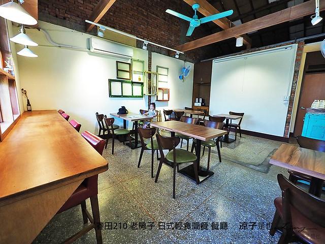 春田210 老房子 日式輕食簡餐 餐廳 13