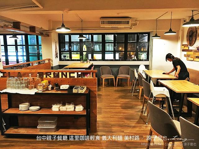 台中親子餐廳 這里咖啡輕食 義大利麵 美村路 5