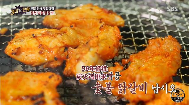 元祖炭火調味雞肉店Ep29