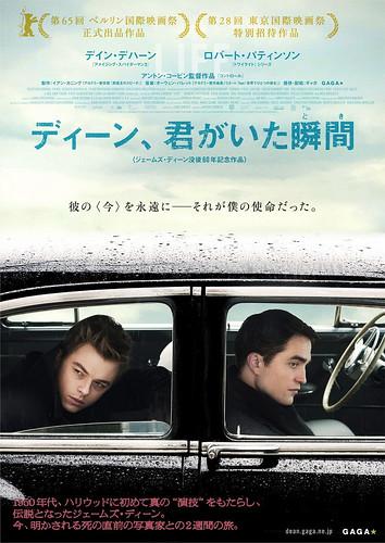 映画『ディーン、君がいた瞬間』ポスター