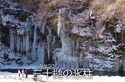 三十槌の氷柱☆秩父市大滝