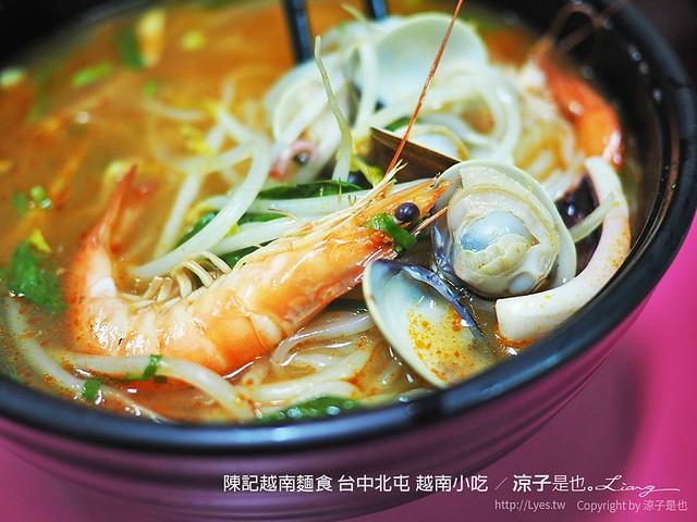 陳記越南麵食 台中北屯 越南小吃 15