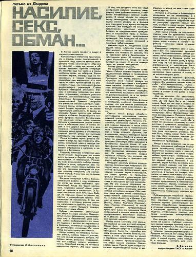 Советский экран 1972-16-19