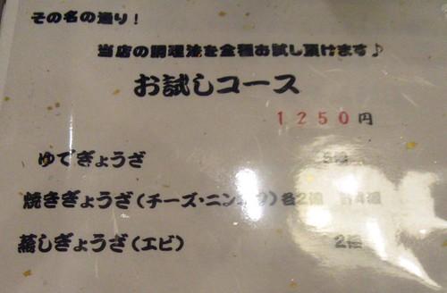 gyozakoubou7