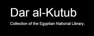 Dar al-Katub logo