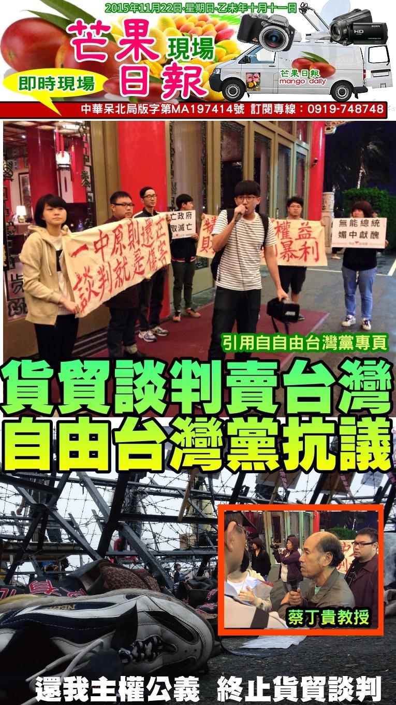 151122芒果日報--即時新聞--貨貿談判賣台灣,自由台灣黨抗議