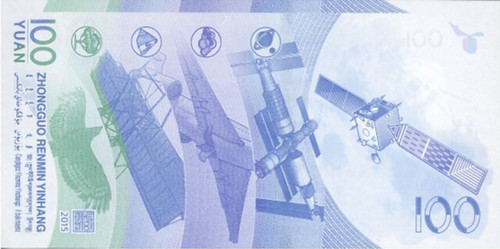 China spaceflight banknote back