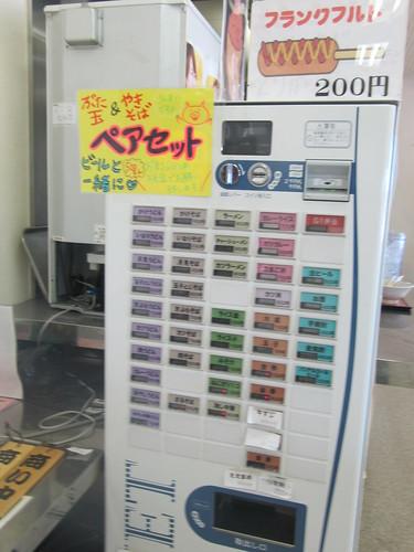 金沢競馬場のレストホースピアの券売機
