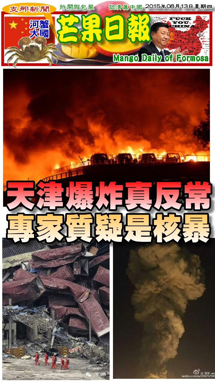 150813芒果日報--支那新聞--天津爆炸陰謀論,專家質疑是核爆