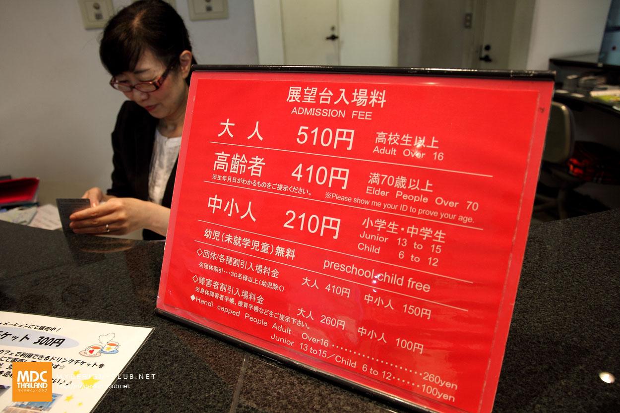 MDC-Japan2015-1118