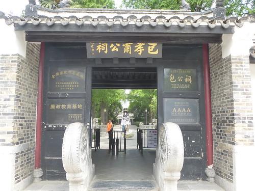 CH-Hefei -Bao Park (4)
