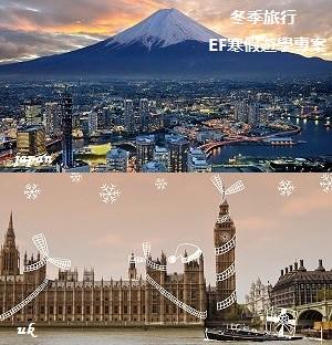 冬季旅遊-EF寒假遊學專案