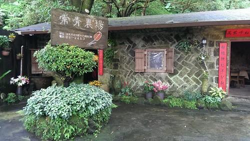 常青廬@陽明山竹子湖