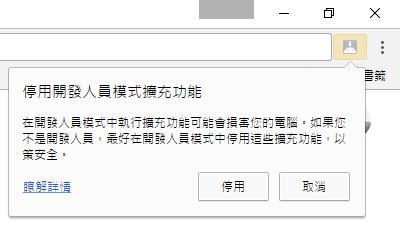 Chrome 的安全性警告