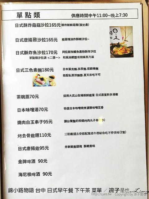錦小路物語 台中 日式早午餐 下午茶 菜單 52