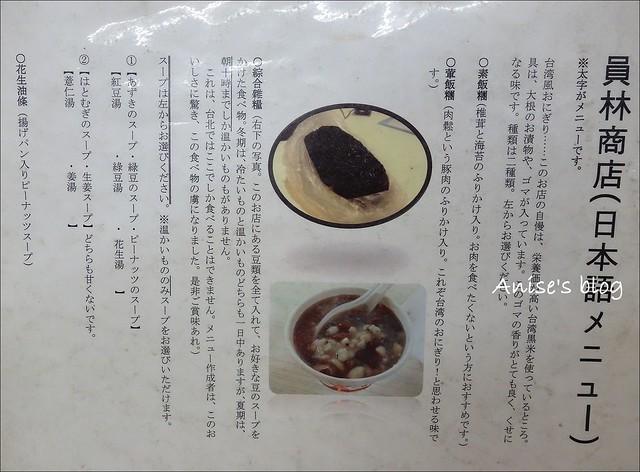員林商店黑飯糰_005