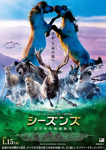 映画『シーズンズ 2万年の地球旅行』日本版ポスター